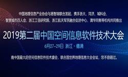 第二届中国空间信息软件技术大会将于浙江德清召开