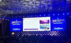 聚焦前沿技术 2019第五届NJSD全球软件大会在宁举办